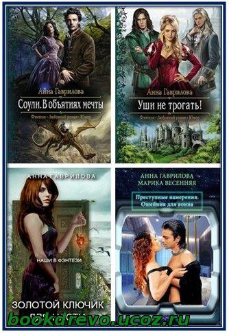 книгу fb2 Гаврилова не Анна скачать трогать! Уши ... txt